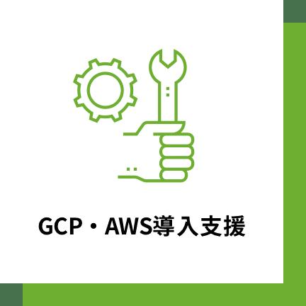 GCP・AWS導入支援