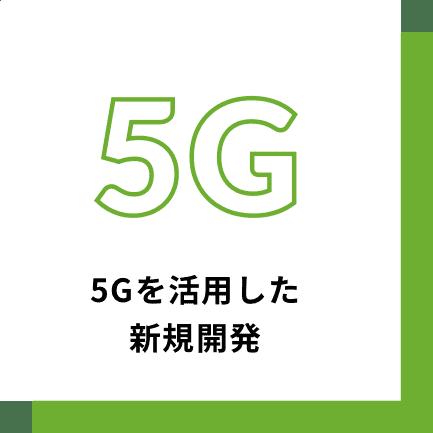 5Gを活用した新規開発